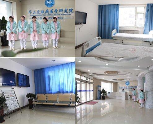 长春华山皮肤病医院